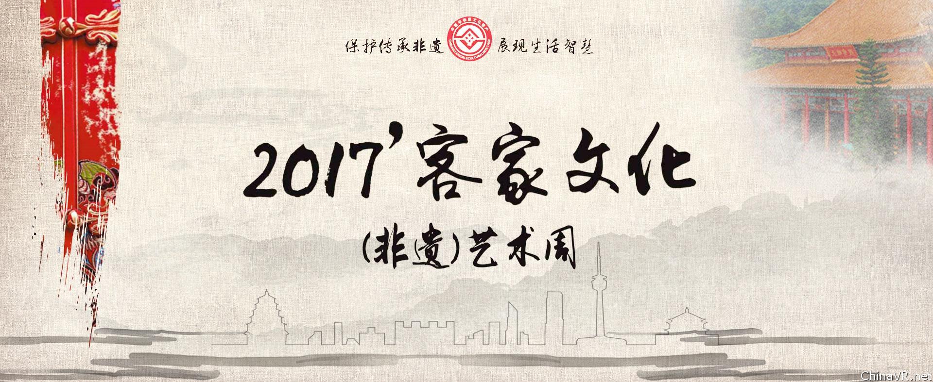 2017客家文化(非遗)艺术周