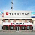 吉村镇银行