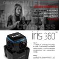 IRIS360全自动全景相机