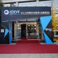 【VR快讯】ICEVE 2017 北京先进影像大会圆满落幕