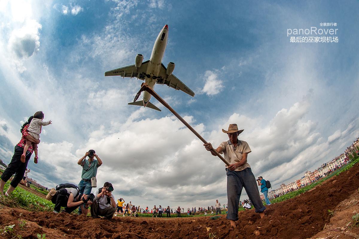 巫家坝机场的最后几小时-摄影人的告别仪式