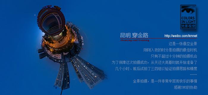DSC02127over-Panorama.jpg