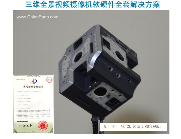 全景视频摄像机CHINAPANO.COM