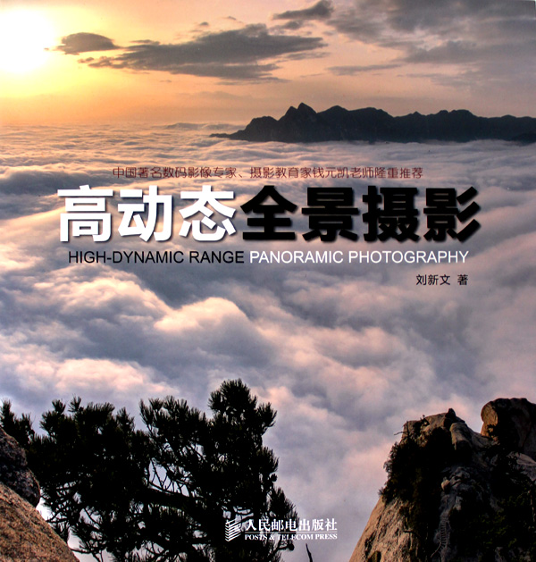 刘新文HDR.jpg