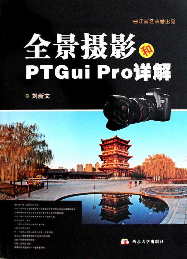 刘新文PTGUI.jpg