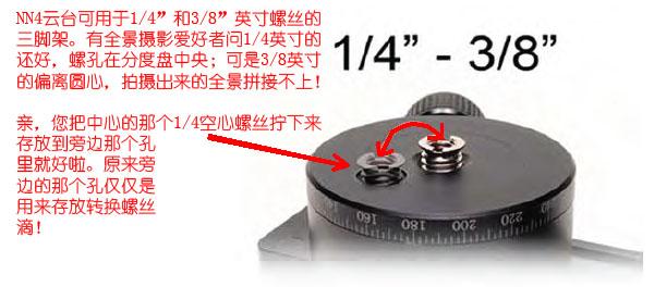 nn4转换螺丝.jpg