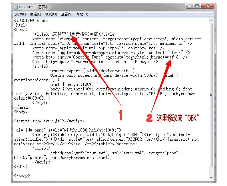 修改html标题.jpg