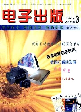 2001第3期电子出版杂志封面.jpg