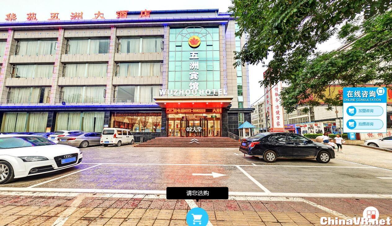 林州清华苑五洲大酒店
