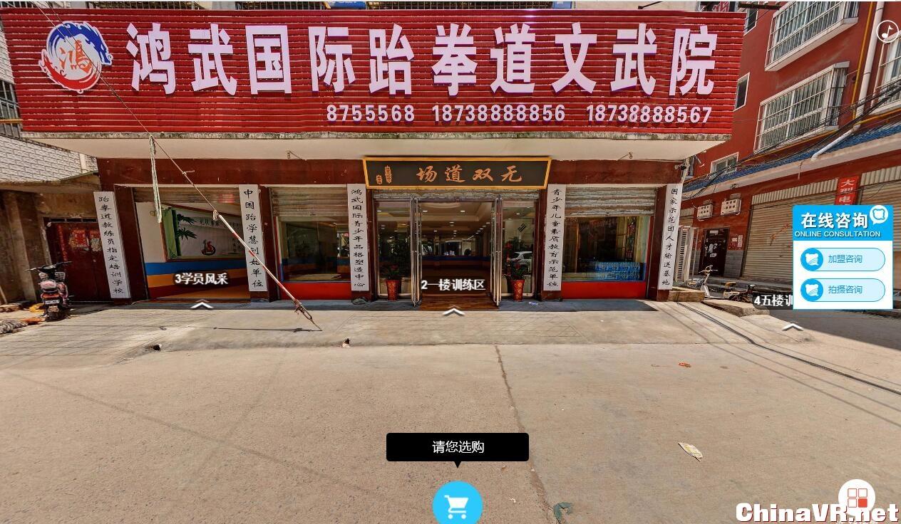 周口项城鸿武跆拳道