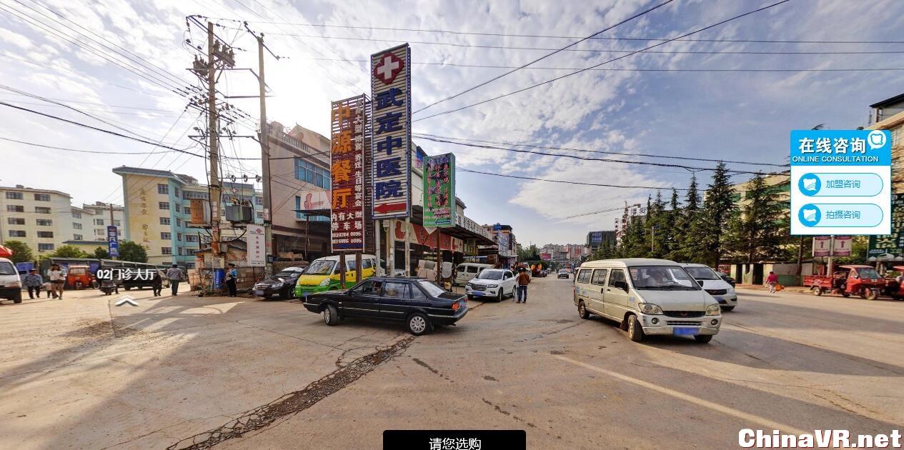 云南武定中医院