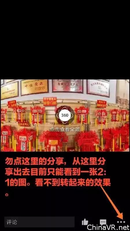 手机QQ发360°全景图的正确姿势!