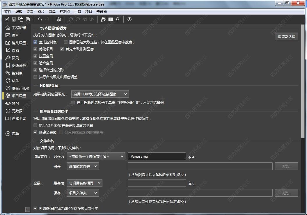 0004-高级-项目设置1.jpg