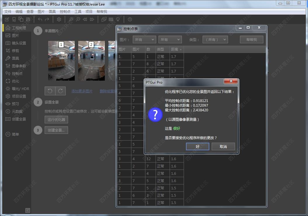 0005-工具栏-控制点列表.jpg