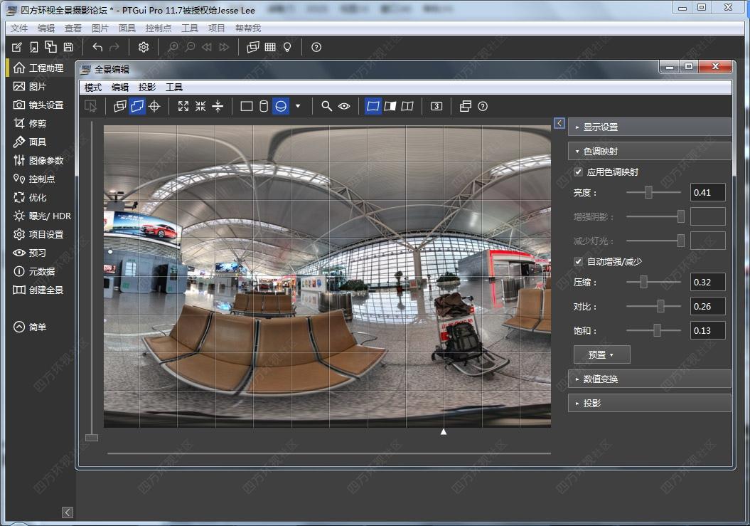 0005-工具栏-全景图编辑器HDR.jpg