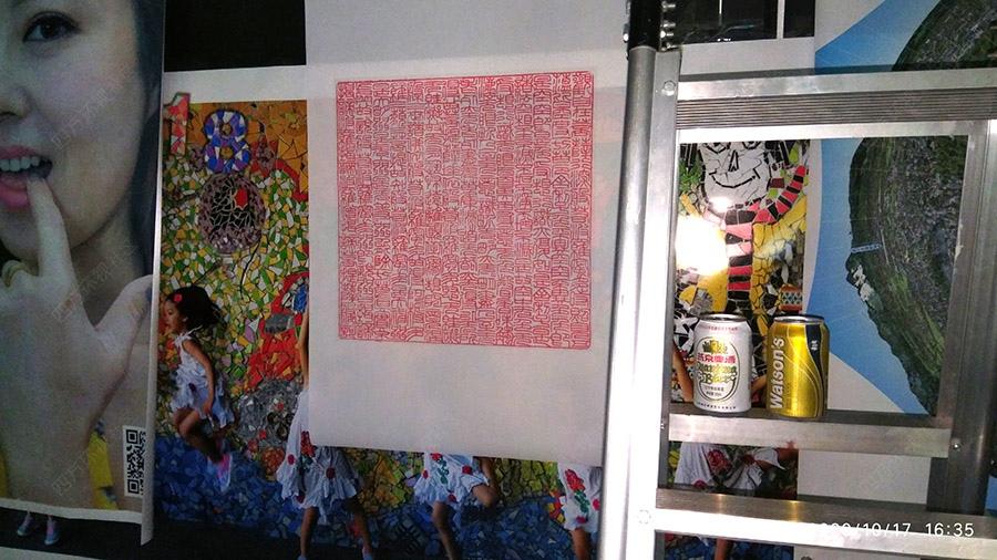 刘永戈篆刻大幅打印挂墙上s.jpg